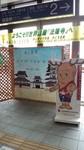 法隆寺駅ではせんとくんがお出迎え。